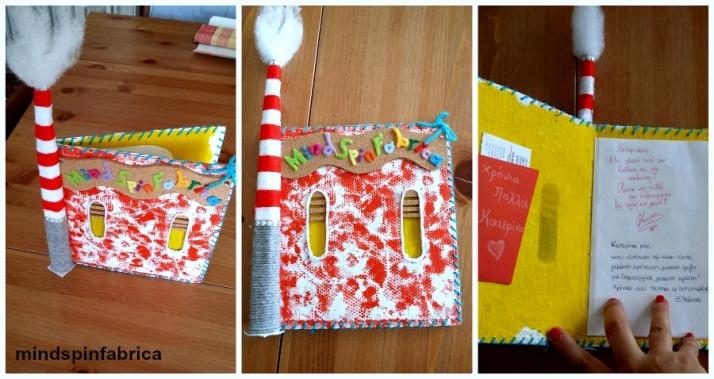 Diy κάρτα δώρο εμπνευσμένη από το όνομα του blog