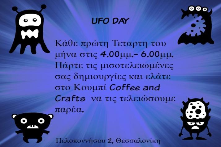 ufo day_Koympi_mindspinfabrica