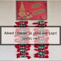 Advent Calendar με ρολά από χαρτί υγείας Vol 1