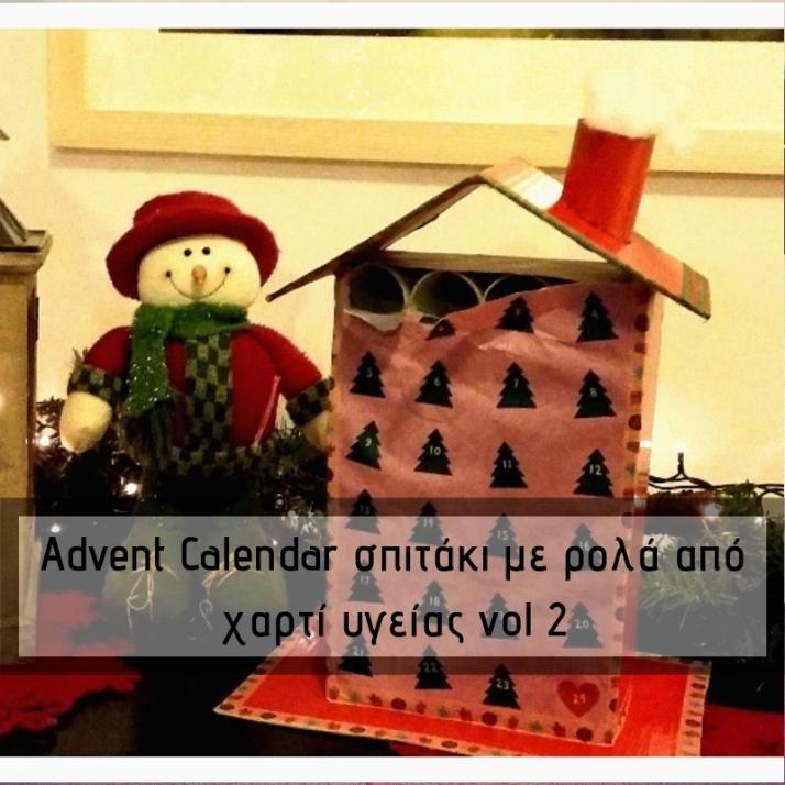 Advent calendar σπιτάκι με ρολά από χαρτί υγείαςΣΑ