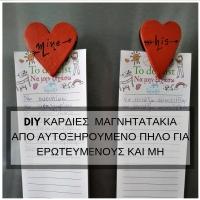 Καρδιές- μαγνητάκια από αυτοξηρούμενο πηλό για ερωτευμένους και μη.