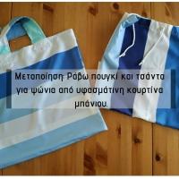 Μεταποίηση: Ράβω πουγκί και τσάντα για ψώνια από υφασμάτινη κουρτίνα μπάνιου.