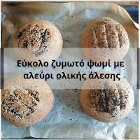 Εύκολο ζυμωτό ψωμί με αλεύρι ολικής άλεσης